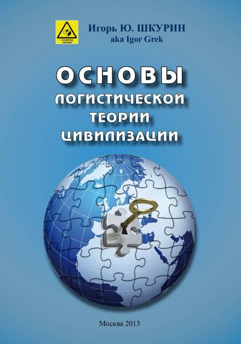 IgorGrek-Buch.jpg